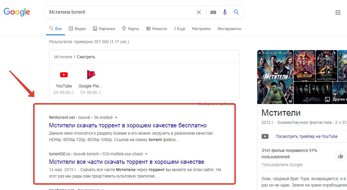 Результаты поискового запроса