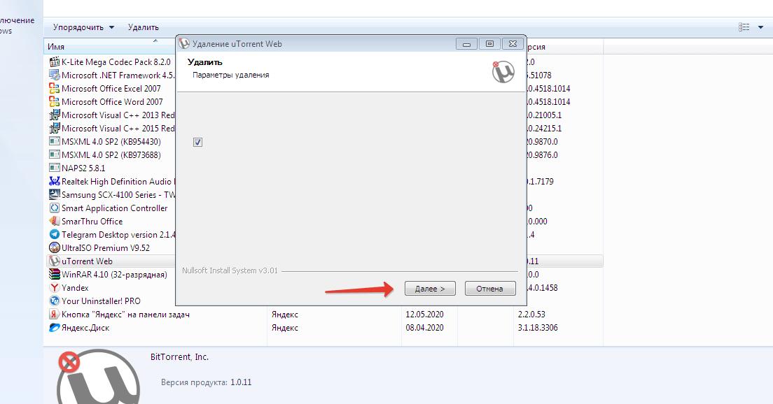 Подтверждение удаления вебторрента